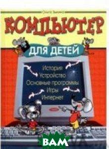 Компьютер для детей  Ольга Зыкина купить