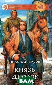 Князь Диодор  Басов Н. В. купить