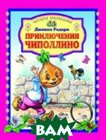 Приключения Чиполлино  Родари Дж. купить
