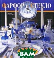 Фарфор и стекло. Красивая посуда в вашем доме  Клифтон-Могг Каролина купить