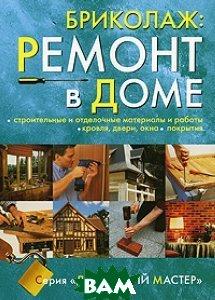 Бриколаж: ремонт в доме. Книга 3. Строительные и отделочные материалы и работы / Larousse du bricolage   купить