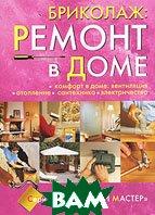 Бриколаж: ремонт в доме. Книга 4. Комфорт в доме: вентиляция, отопление, сантехника, электричество / Larousse du bricolage   купить