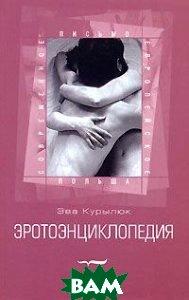 Эротоэнциклопедия  Курылюк Э. купить
