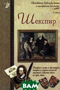 Шекспир, или Укрощение строптивого  Сергеев А. купить
