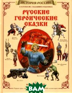 Русские героические сказки   купить