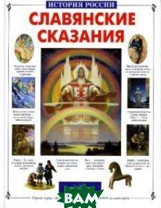 Славянские сказания  Лаврова Светлана  купить