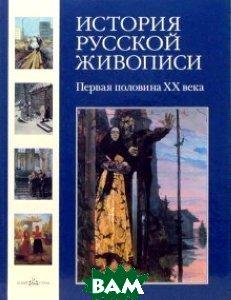 История русской живописи. Первая половина ХХ века  Роньшин В. купить