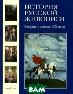 История русской живописи. Вторая половина ХХ века   купить