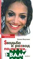 Sвадьба и раzвод по-русски, или 10 правил счастливых жен  Елена Ишутина купить