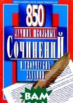 850 лучших школьных сочинений и творческих заданий  Орлова О.Е. купить