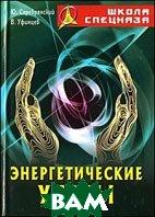 Энергетические удары  Серебрянский Ю.  купить