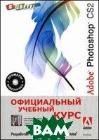 Adobe Photoshop CS2. Официальный учебный курс + видеокурс на CD   купить