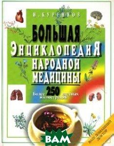 Большая энциклопедия народной медицины  И. Куреннов  купить