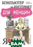 Компьютер и Интернет для женщин  Элеонора Мирошникова купить