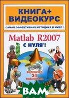 Matlab R2007 с нуля! Книга + CD  Hunt B.R.  купить