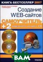 Самоучитель. Создание Web-сайтов + 2 видеокурса на 2 CD  Панфилов И.В., Романовский В.А., Гаевский А.Ю.  купить