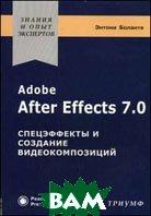 Adobe After Effects 7.0. Спецэффекты и создание видеокомпозиций  Боланте Э.  купить