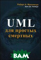 UML для простых смертных  Нейбург Э.Дж., Максимчук Р.А.  купить