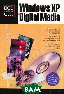 Windows XP Digital Media  Симмонс К.  купить