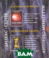 Бизнес-серия Антонио Менегетти `Система и личность` / `Психология лидера`  Антонио Менегетти  купить