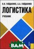 Логистика. Учебник. 2-е издание  Гайдаенко О.В., Гайдаенко А.А.  купить