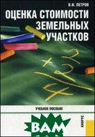 Оценка стоимости земельных участков. Учебное пособие - 2 изд.  Петров В.И.  купить