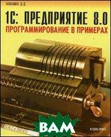 1C: Предприятие 8.0. Программирование в примерах  Бобошко Д.Д.  купить