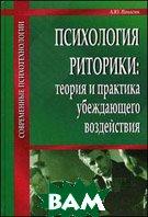Психология риторики. Теория и практика убеждающего воздействия  Панасюк А.Ю.  купить