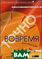 Точно Вовремя для России: практика применения ERP-систем 2-е издание  Питеркин С. В., Оладов Н. А., Исаев Д. В. купить