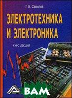 Электротехника и электроника. Курс лекций  Савилов Г.В.  купить