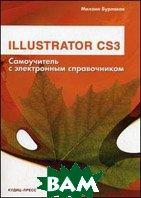 IIIustrator CS3. Самоучитель с электронным справочником  Михаил Бурлаков  купить