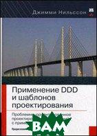 ���������� DDD � �������� ��������������. ���������-��������������� �������������� ���������� � ��������� �� C# � .NET  �������� �.  ������