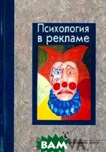 Психология в рекламе - 2 изд.  Власов П.К.  купить