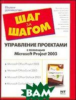Управление проектами с помощью Microsoft Project 2003  Ахметов К. С.  купить