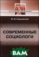Современные социологи  Ковалевский М.М.  купить
