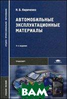 Автомобильные эксплуатационные материалы. 6-е изд.,стер  Кириченко Н.Б  купить