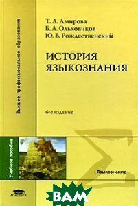 История языкознания. 5-е изд.  Амирова Т.А. Под ред. Гончаренко С.Ф. купить