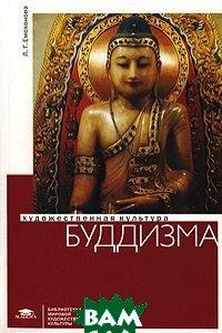 Художественная культура буддизма  Емохонова Л.Г.  купить