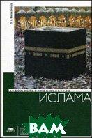 Художественная культура ислама  Емохонова Л.Г.  купить