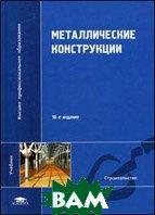 Металлические конструкции. 11-е изд., стер  Беленя Е.И., Игнатьева В.С., Кудишин Ю.И. купить