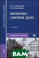 Проектно-сметное дело.  6-е изд.  Синянский И.А., Манешина Н.И. купить