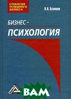Бизнес-психология  И. Н. Кузнецов купить