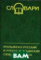 Итальянско-русский и русско-итальянский словарь для всех  Черданцева Т.З. купить