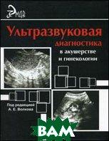 Ультразвуковая диагностика в акушерстве и гинекологии. 2-е изд  Волков А.Е.  купить