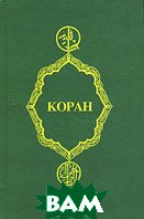 Коран. 13-е изд  Крачковского И. Ю, купить