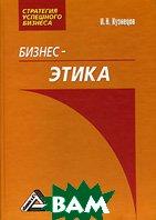 Бизнес-этика. 3-е издание  И. Н. Кузнецов купить