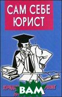 Сам себе юрист. 300 каверзных вопросов и умных ответов. Юридический справочник для населения  Ковалев В. В.  купить
