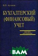 Бухгалтерский (финансовый) учет. Учебник - 8 изд.  Астахов В.П.  купить