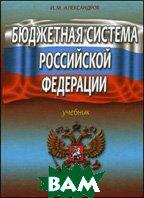 Бюджетная система Российской Федерации. Учебник - 2 изд.  Александров И.М. купить