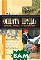 Оплата труда: порядок, правила и исключения  Сальникова Людмила Викторовна  купить